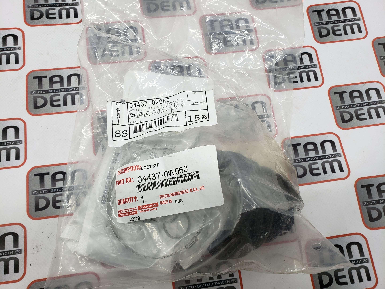 Комплект пыльников шруса 04437-0W060,