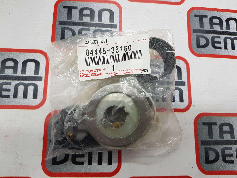Ремкомплект прокладок рулевой рейки 04445-35160,
