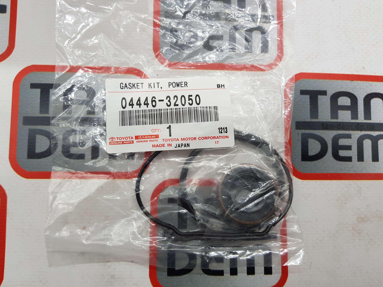 Комплект прокладок гидроусилителя 04446-32050, 04446-02140, 04446-02070, 04446-06050