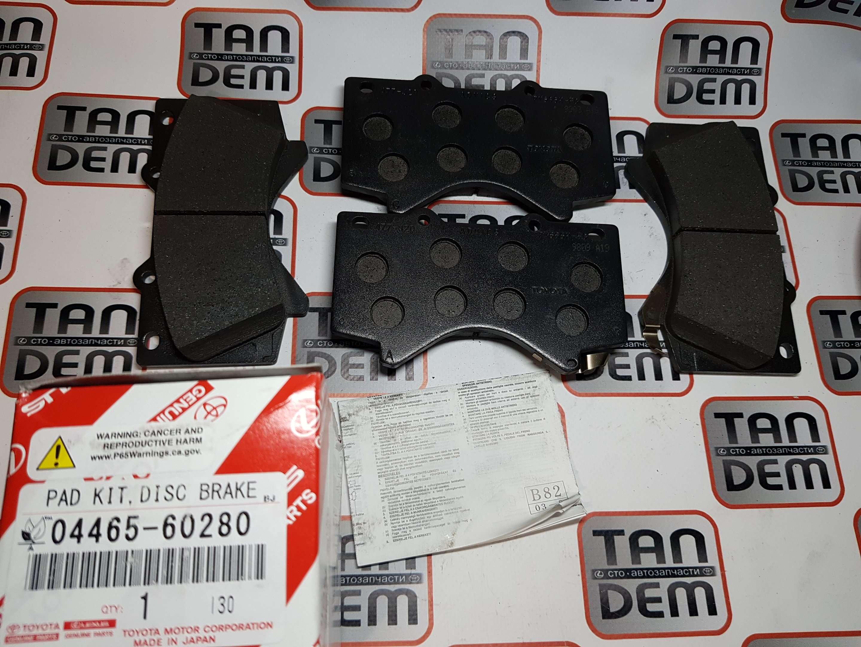 Колодки тормозные передние 04465-60280, 04465-0C020, 04465-60300, SP1381, 04465-AZ024-TM, 04465-YZZR2, PTR09-0C111, 04465-YZZF8, 04465-AZ120, 04465-YZZEJ