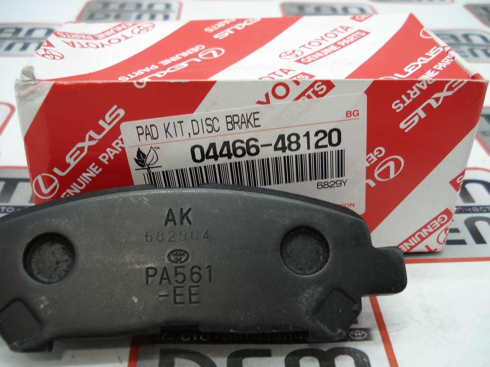 Колодки задние Highlander 07- 04466-48120, 04466-0E020, 04466-AZ006-TM