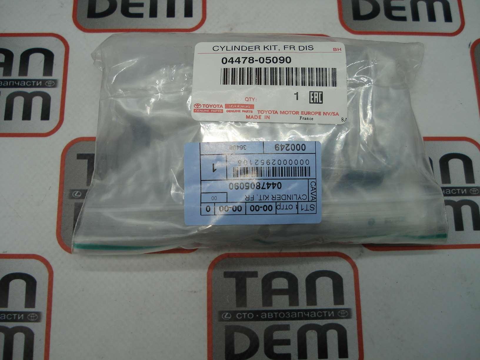 Ремкомплект суппорта тормозного 04478-05090,