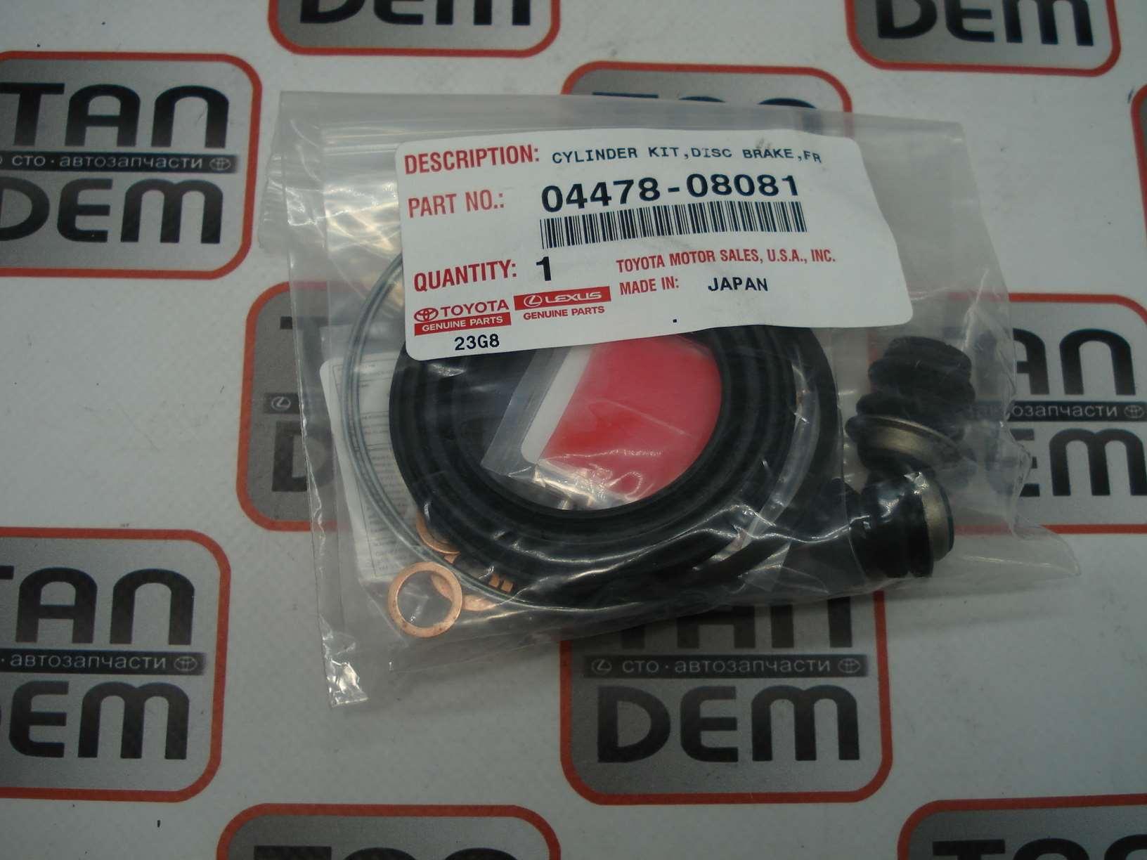 Ремкомплект суппорта переднего 04478-08081,