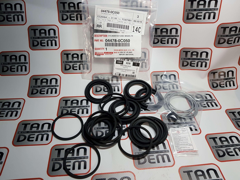 Ремкомплект суппорта тормозного 04478-0C050,