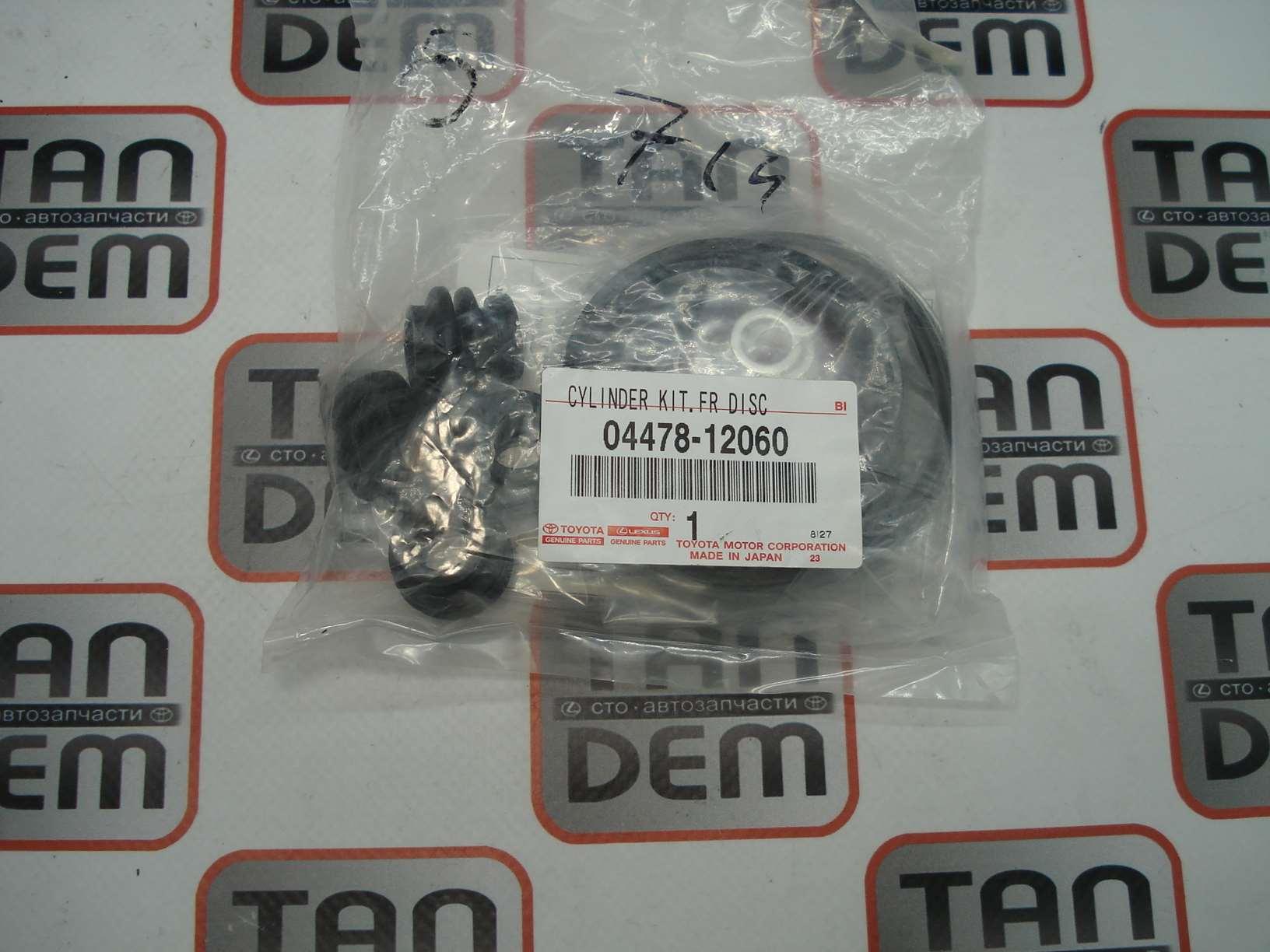 Ремкомплект переднего супорта Corolla 07- 04478-12060,