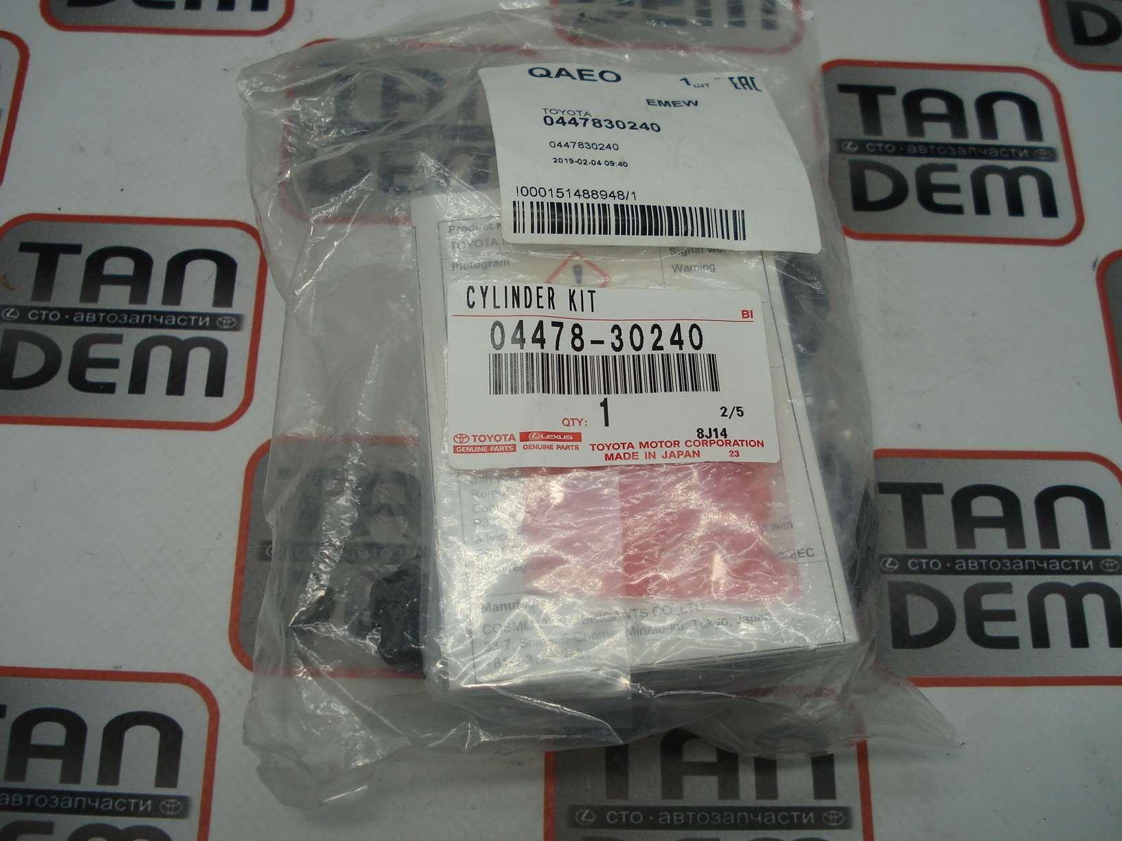 Ремкомплект тормозного суппорта 04478-30240, 04479-30191, 04478-30180, 04479-30190