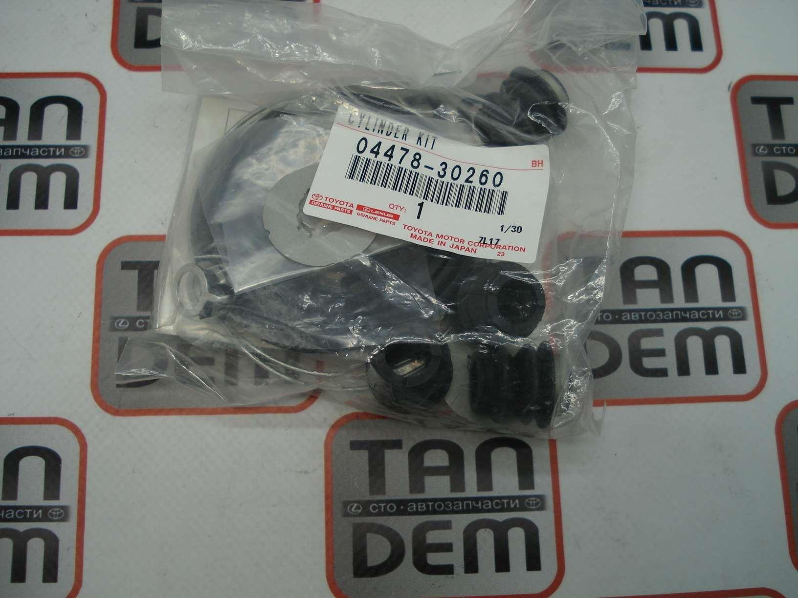 Ремкомплект тормозного суппорта 04478-30260, 04478-30110, 04478-30040