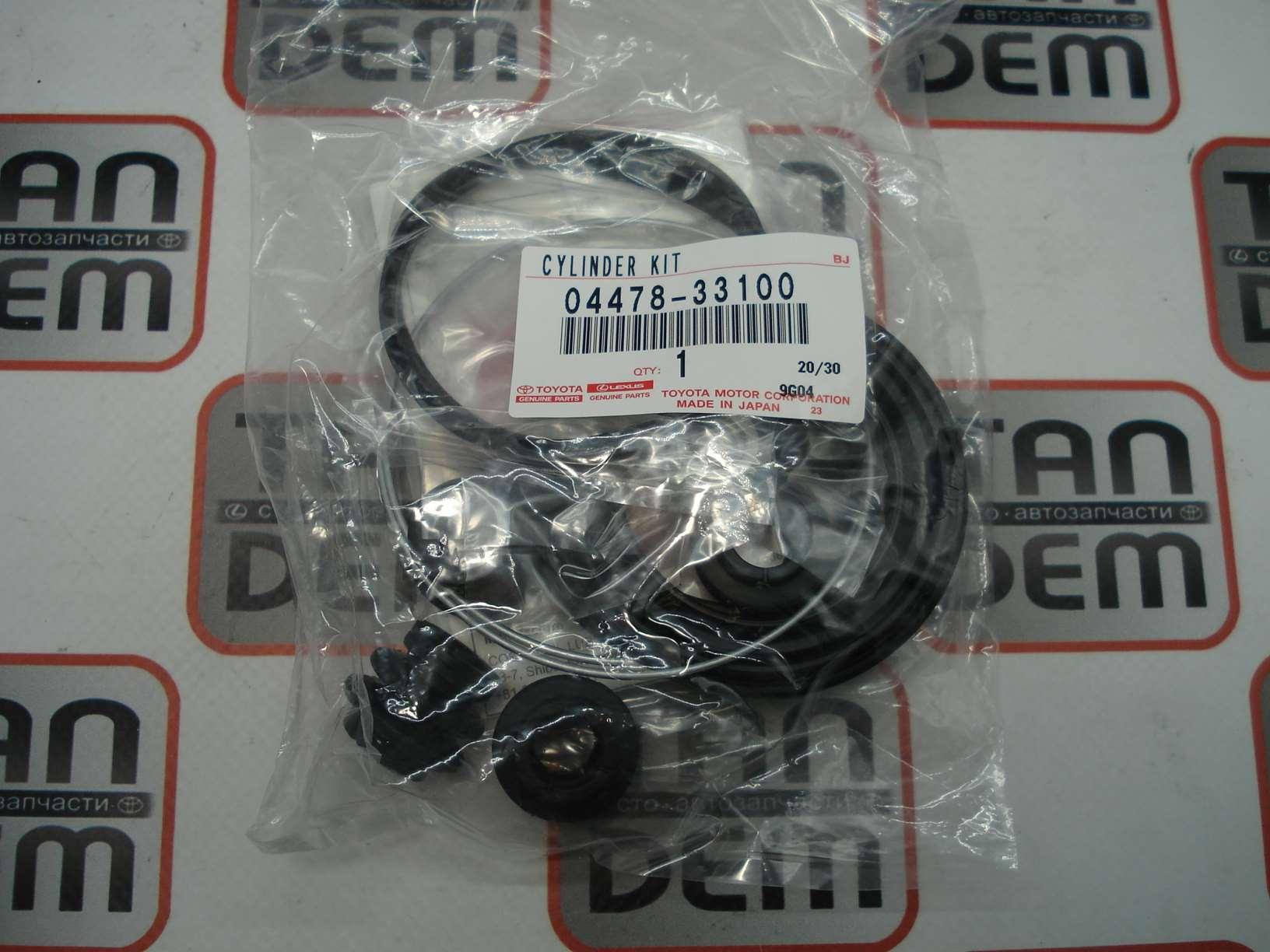 Ремкомплект тормозного суппорта переднего 04478-33100, 04478-42020