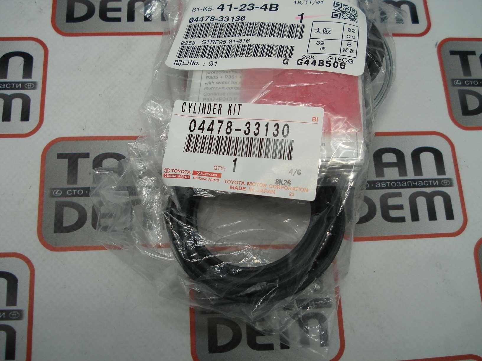 Ремкомплект суппорта переднего 04478-33130,