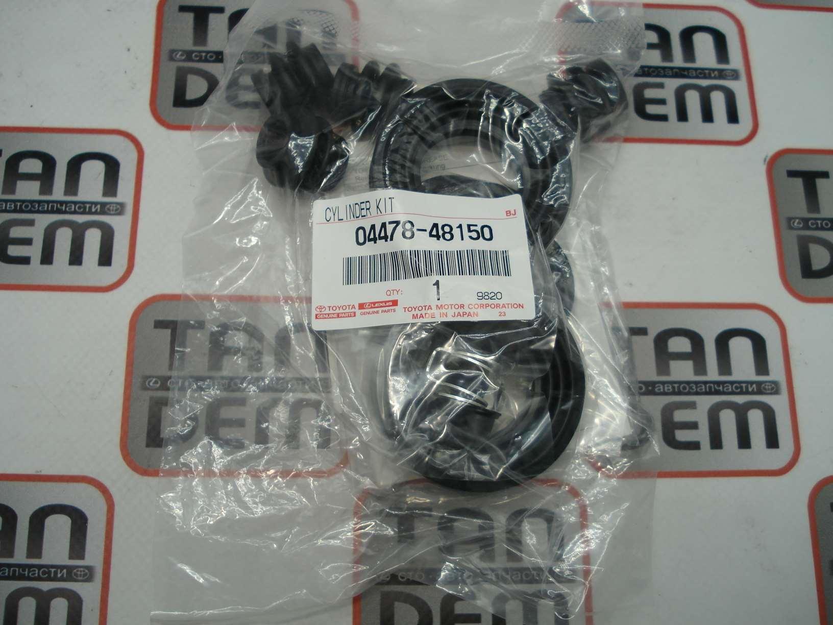 Ремкомплект переднего супорта 04478-48150,
