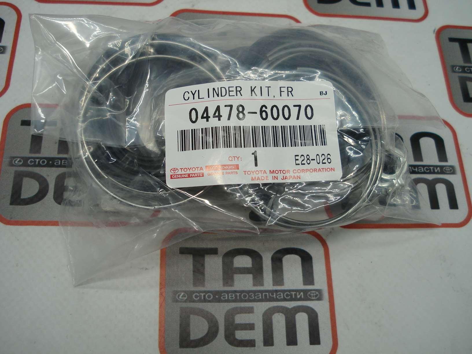 Ремкомплект переднего суппорта LC-200, LX-570 04478-60070,