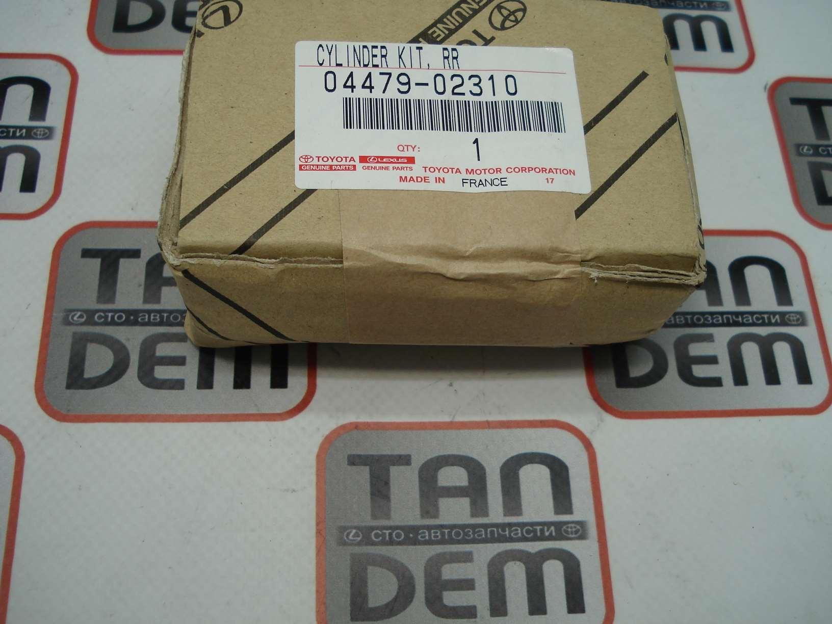 Ремкомплект суппорта тормозного 04479-02310,