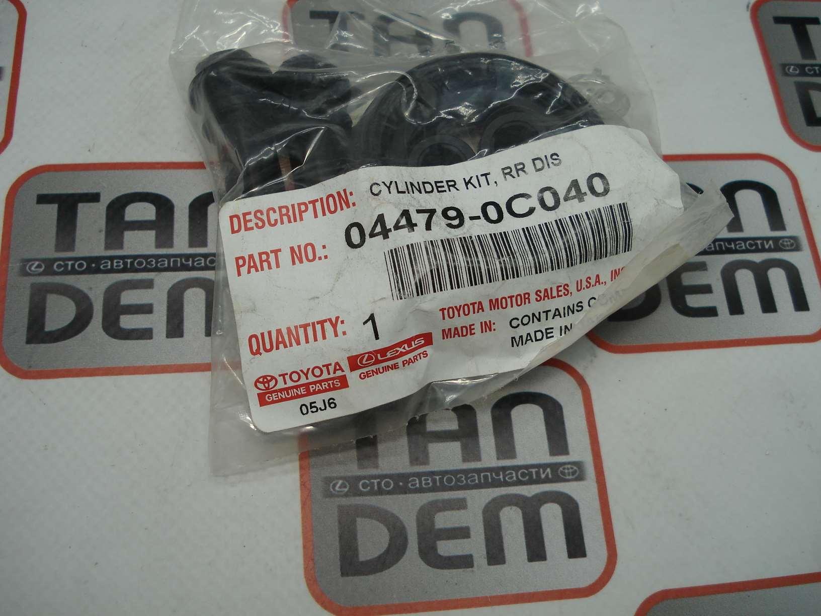 Ремкомплект заднего суппорта Sequoia 04479-0C040,
