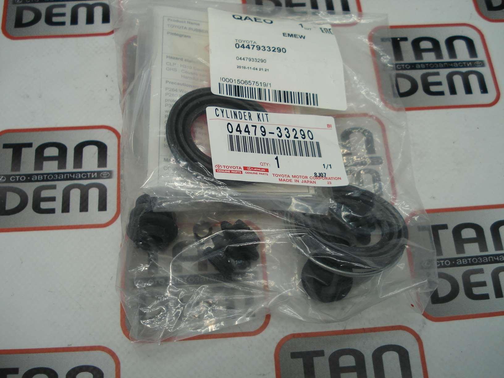 Ремкомплект тормозного суппорта заднего ES350 07- 04479-33290,