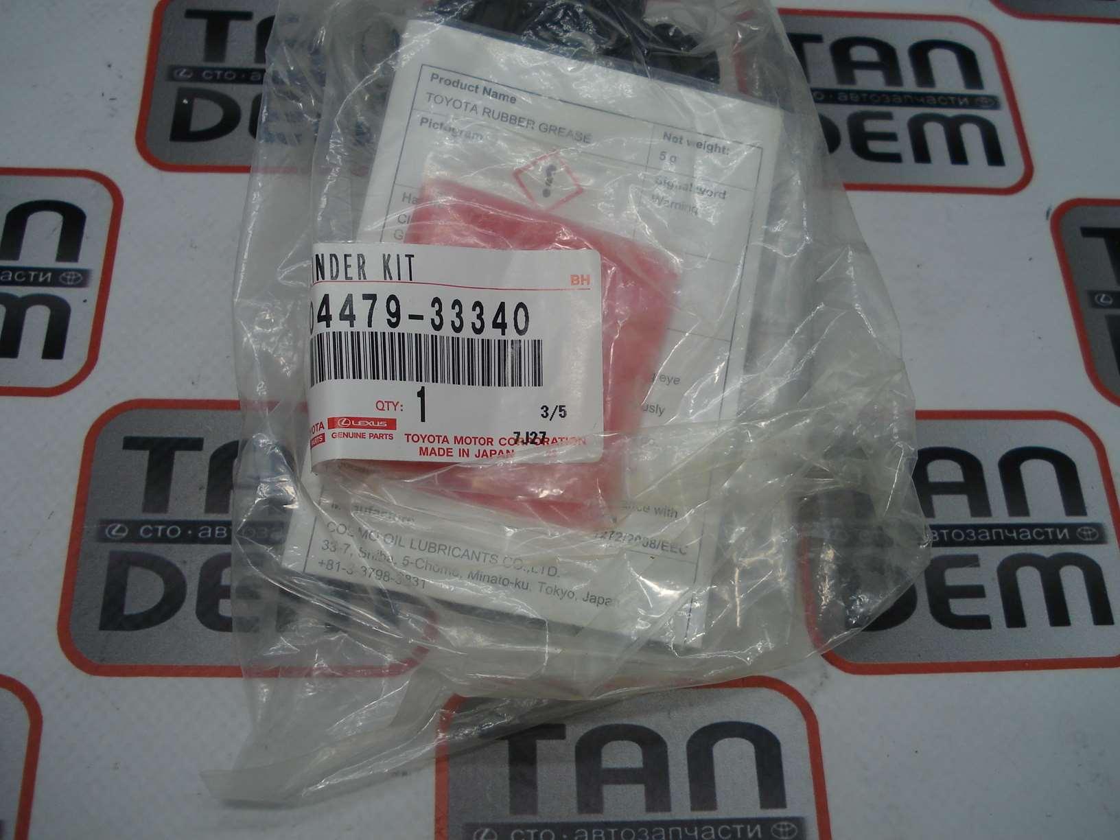 Ремкомплект суппорта тормозного 04479-33340,