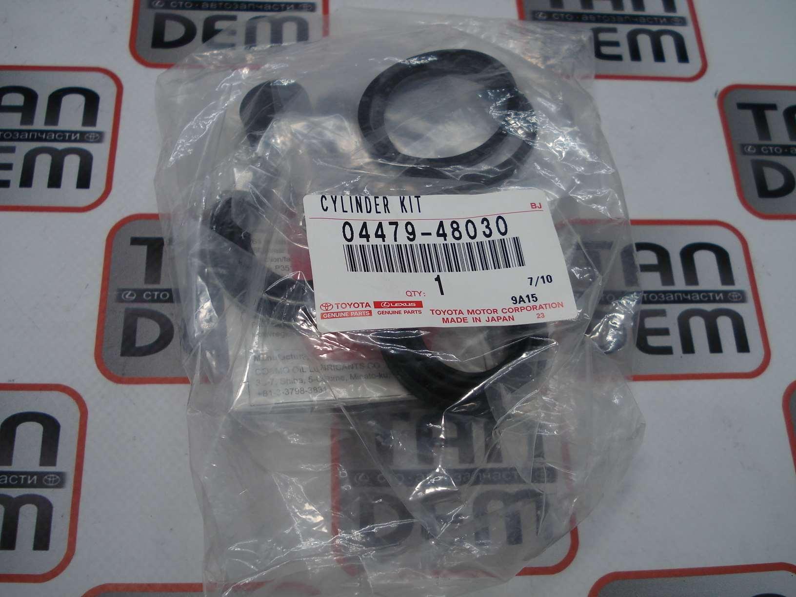 Ремкомплект суппорта тормозного 04479-48030,
