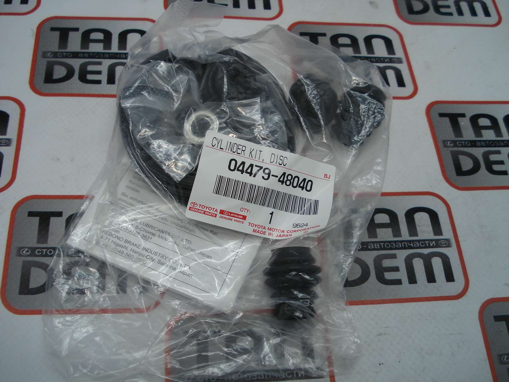 Ремкомплект суппорта тормозного 04479-48040, 04478-0E010, 04478-48030, 04478-48050