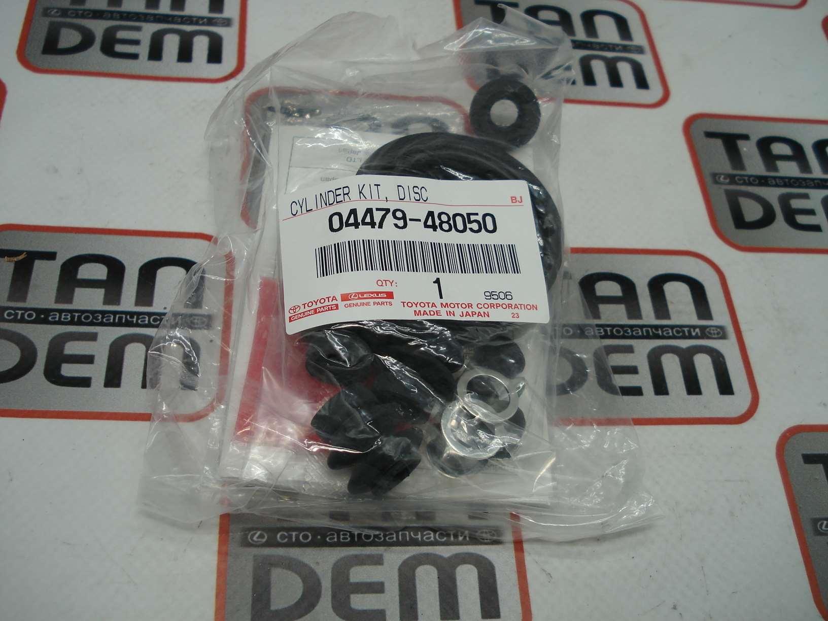 Ремкомплект суппорта тормозного 04479-48050, 04479-0E010