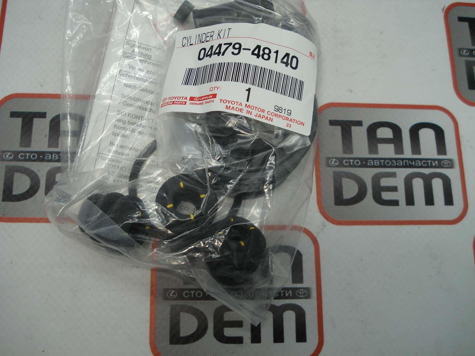 Ремкомплект тормозного цилиндра 04479-48140, 04479-48130, 04479-0E020