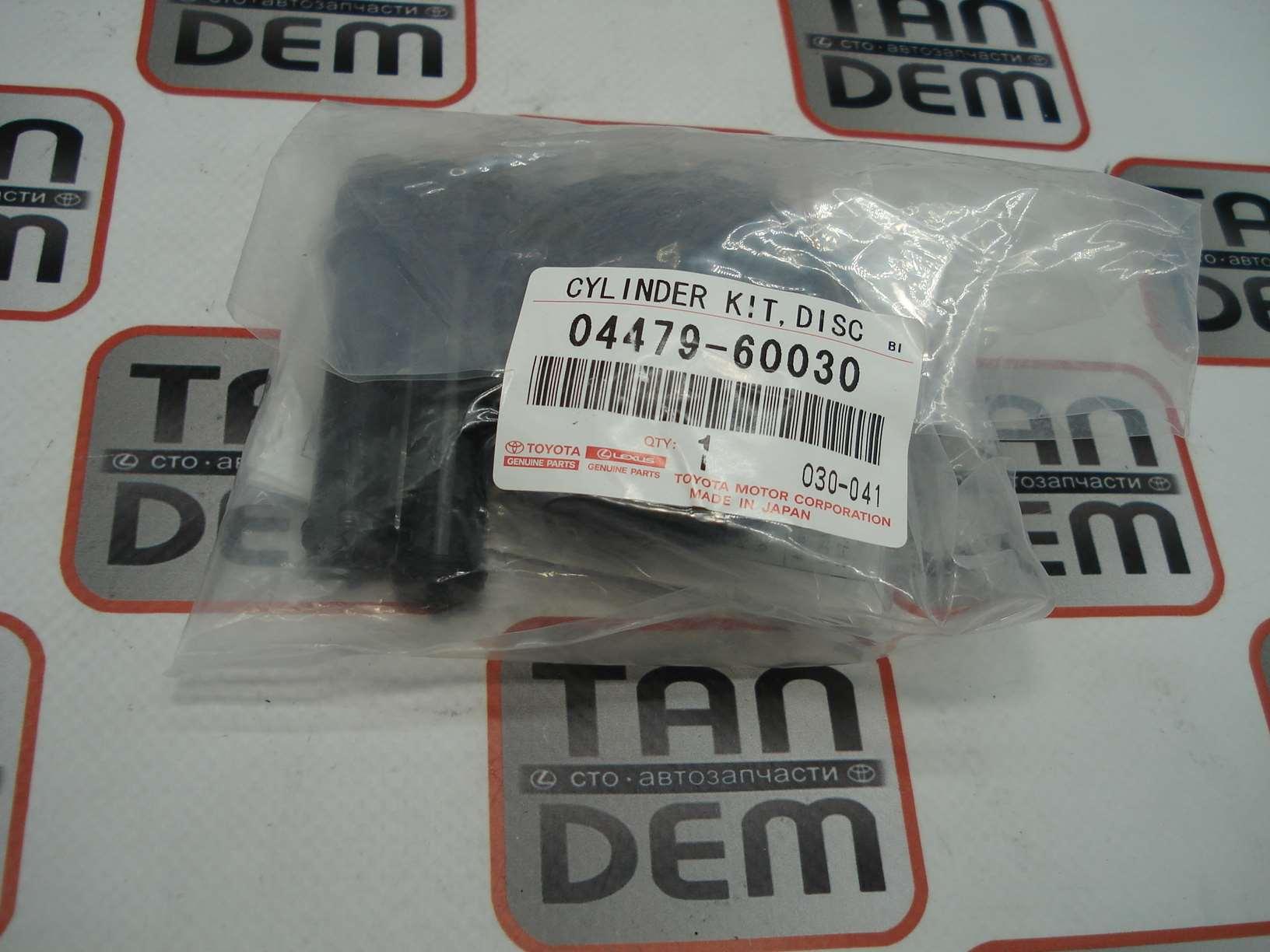 Ремкомплект тормозного суппорта заднего 04479-60030,