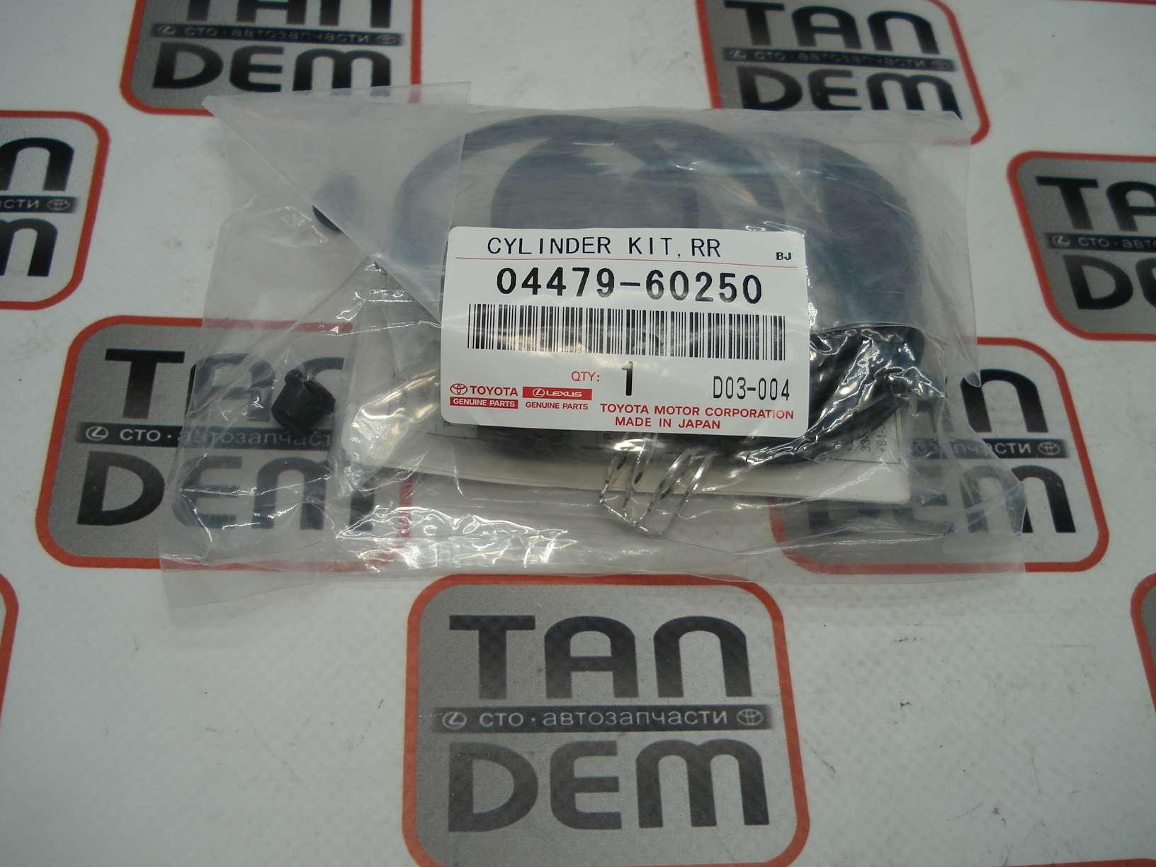 Ремкомплект тормозного суппорта заднего 04479-60250, 04479-60090, 04479-60060