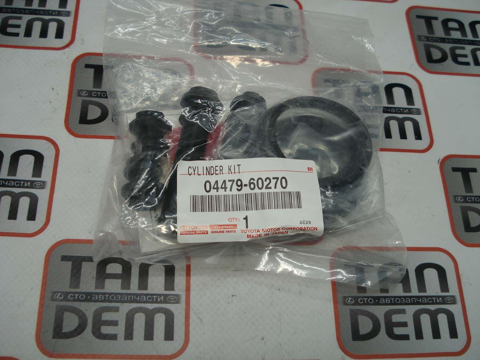 Ремкомплект тормозного суппорта заднего 04479-60270,