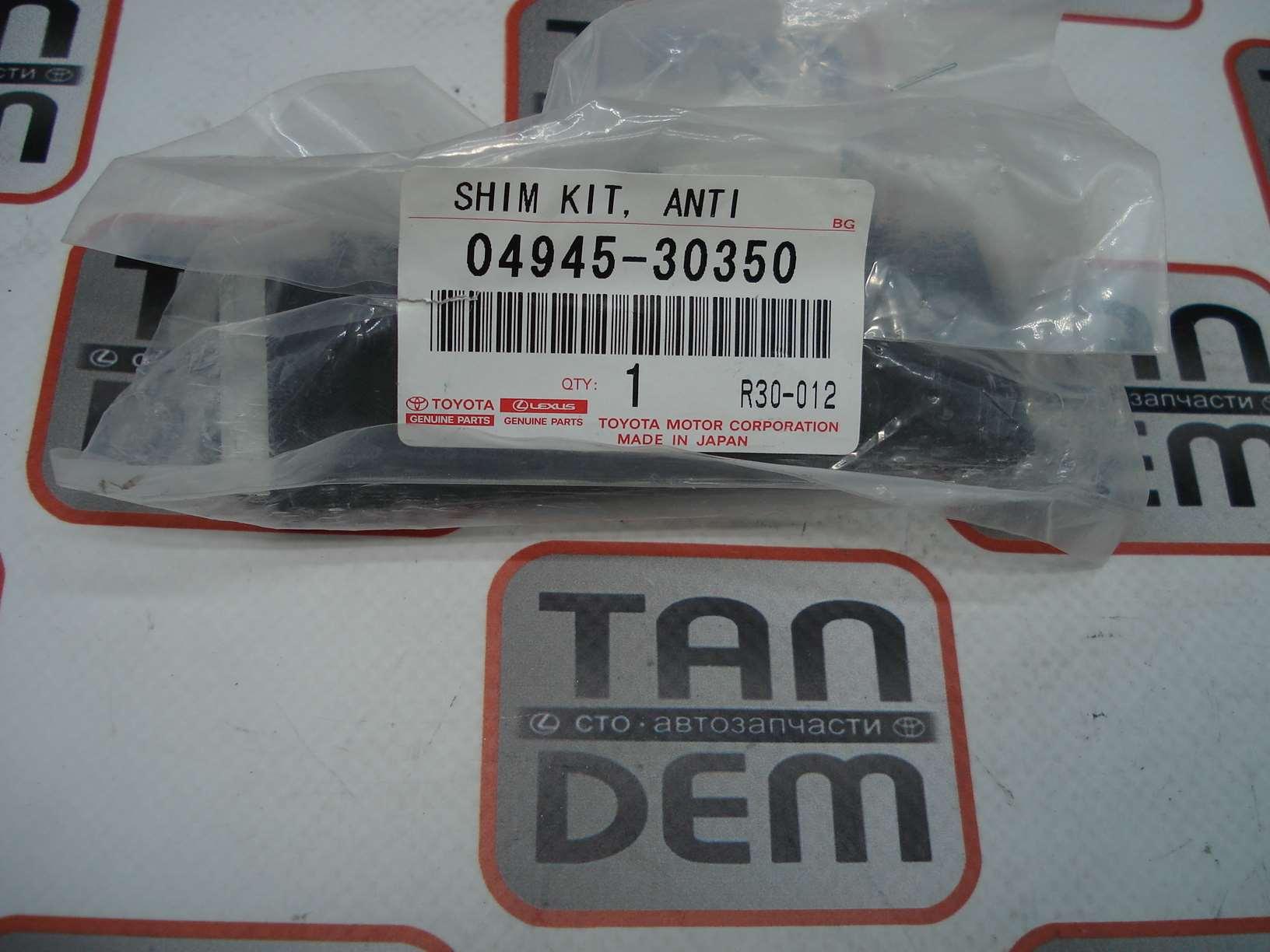 Пластины передних колодок GS 05- 04945-30350, 04945-22151