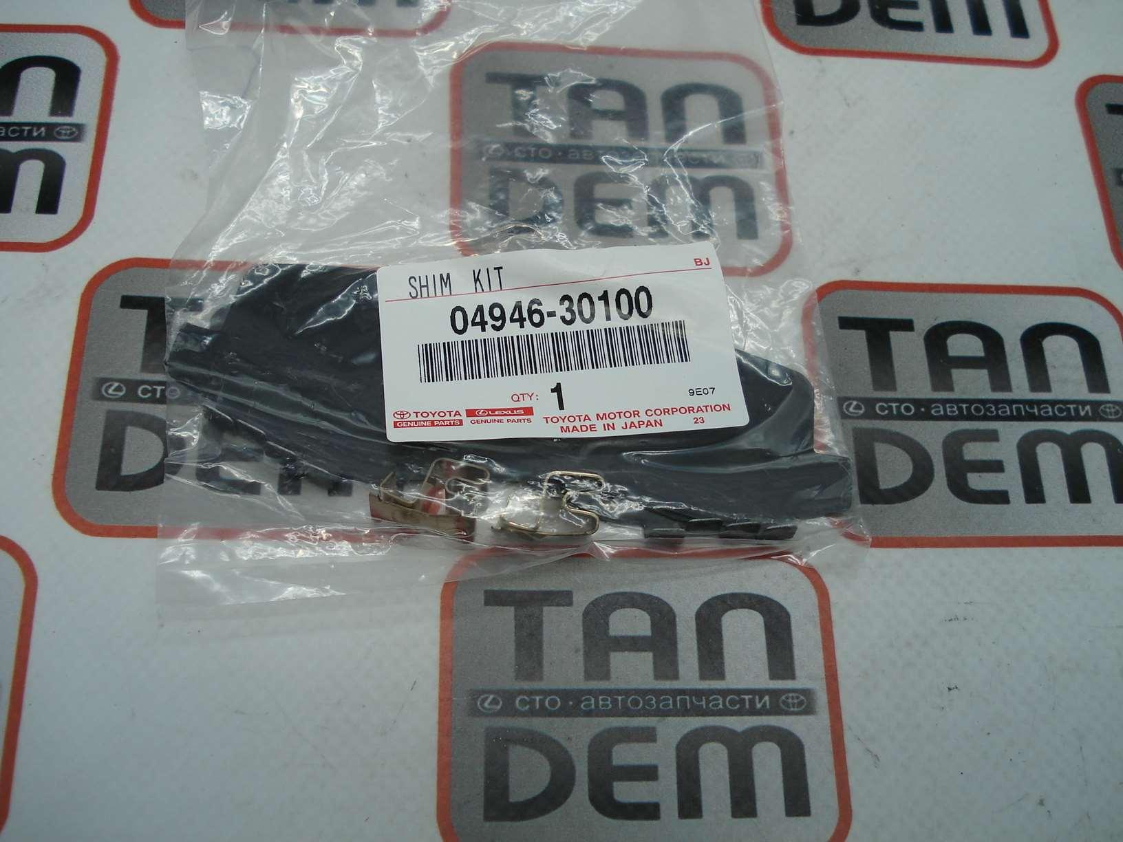 Накладки противоскрипные тормозных колодок 04946-30100,