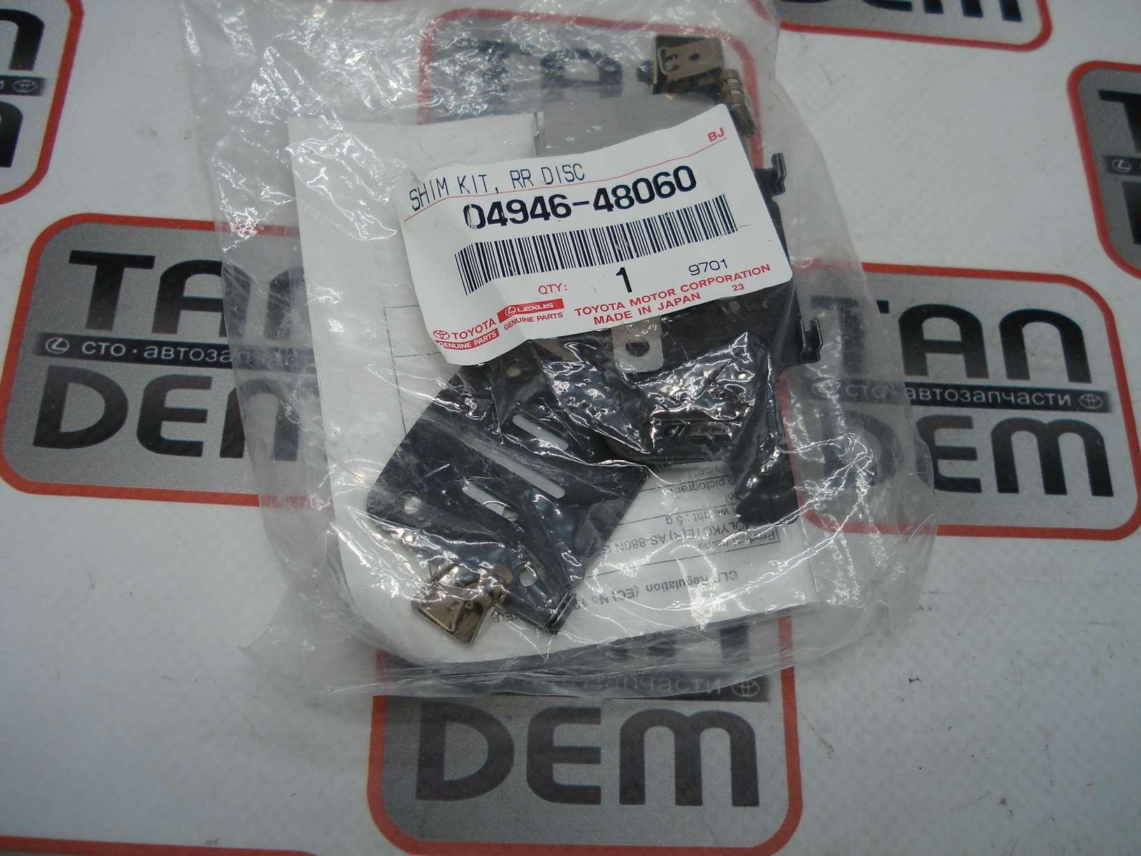 Пластины задних колодок RX350 04946-48060, 04946-0E020