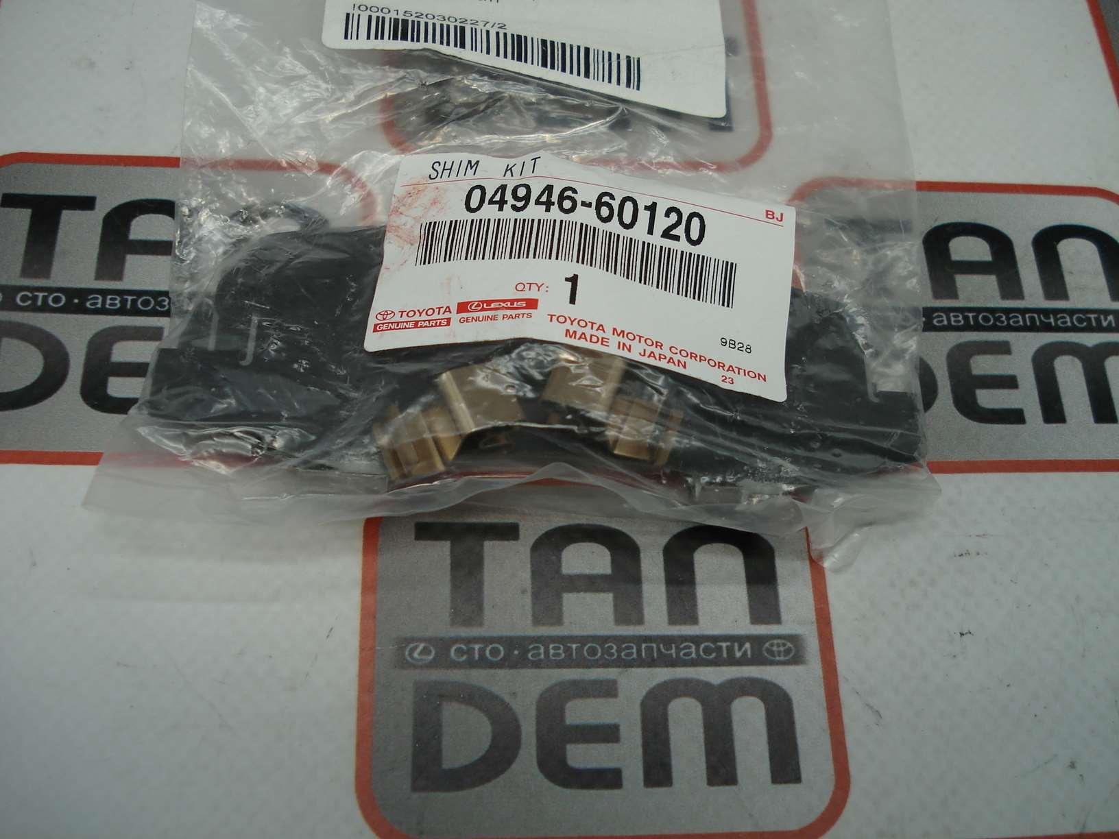 Пластины задних колодок LC200, LX570 04946-60120,
