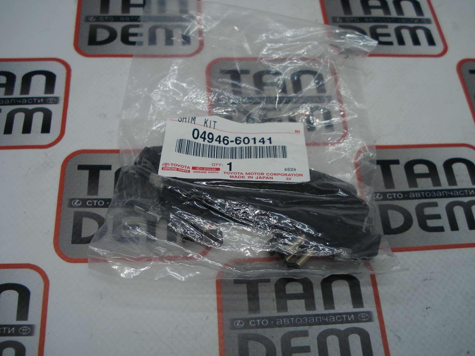 Пластины задних колодок LC150, GX460 04946-60141, 04946-60140