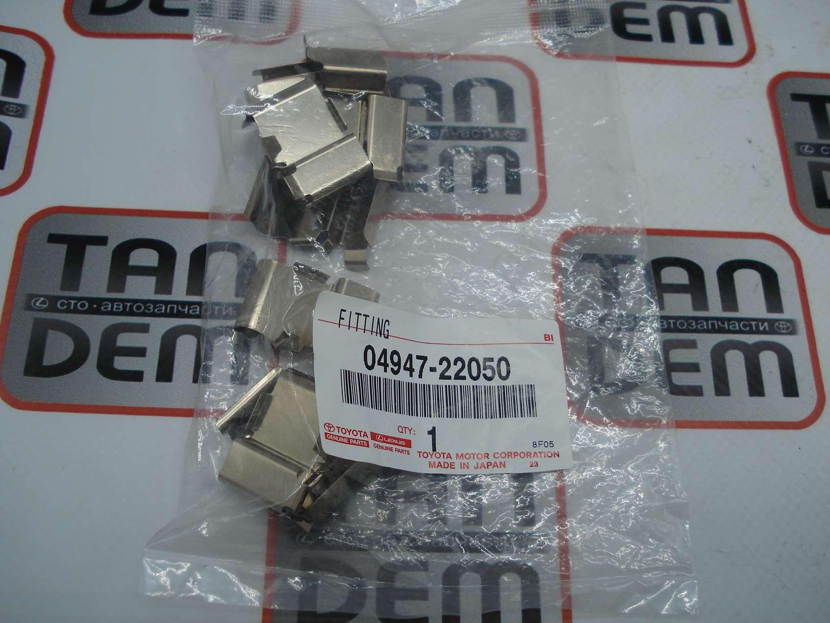 Ремкомплект пружинок тормозных колодок LC 70-90-12 04947-22050,