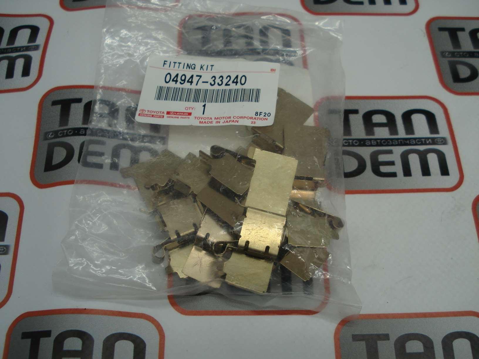 Пружинки тормозных колодок передние,комплект 04947-33240, 04947-33220