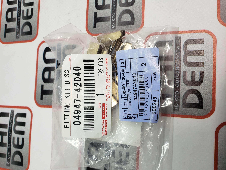 К-т пружин тормозных колодок 04947-42040,