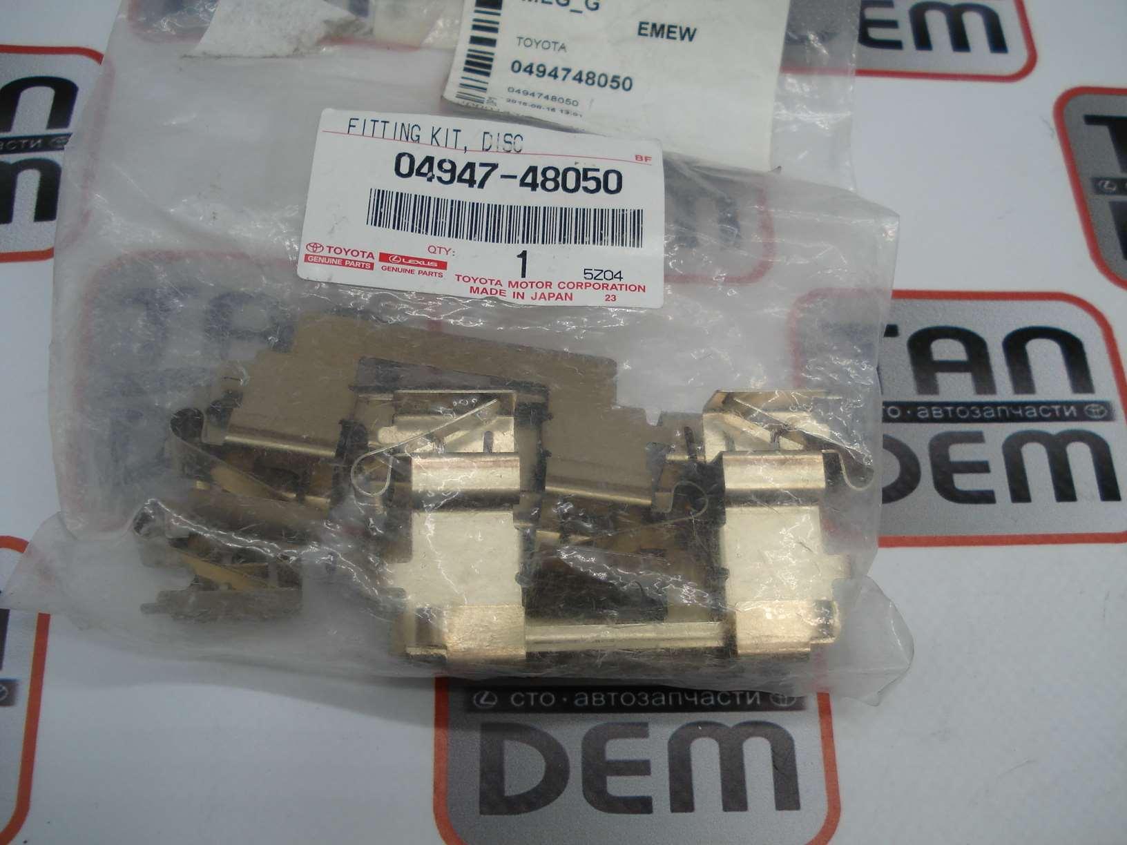 Пружины передних колодок RX 03- 04947-48050,