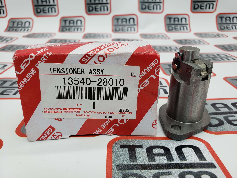 Натяжитель цепи ГРМ 13540-28010, 13540-0H010