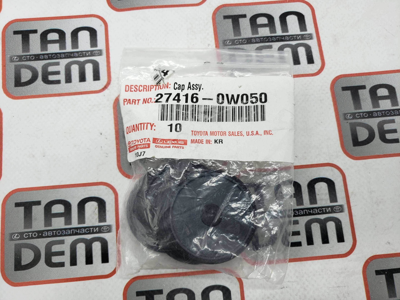 Крышка шкива генератора 27416-0W050, 27416-0W010