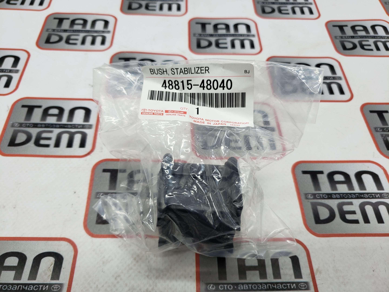 Втулка стабилизатора 48815-48040, 48815-0E010