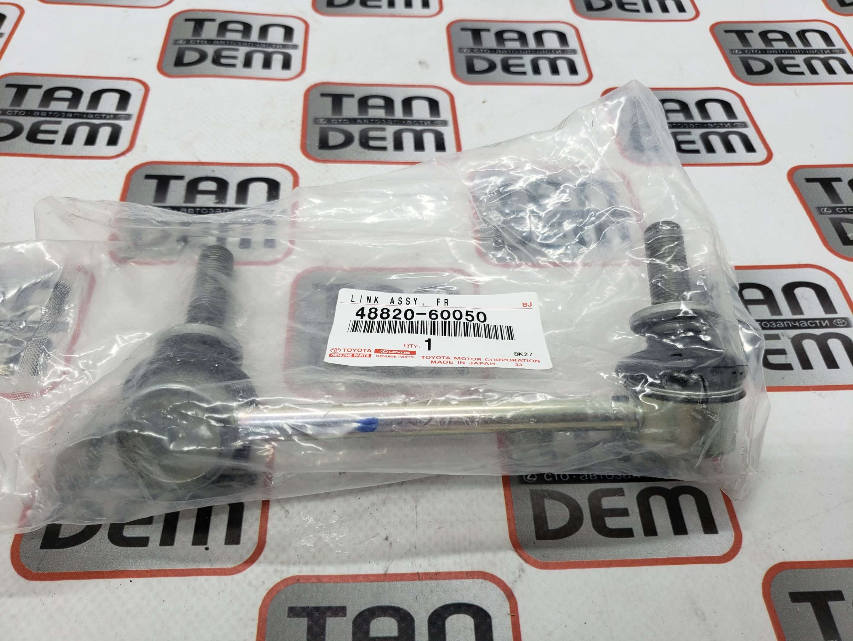 Стойка стабилизатора LC120 48820-60050,