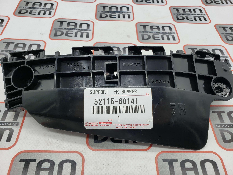 Кронштейн бампера 52115-60141, 52115-60140