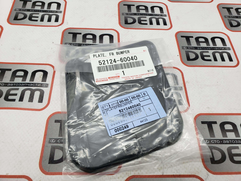 Заглушка переднего бампера LC-120 52124-60040,