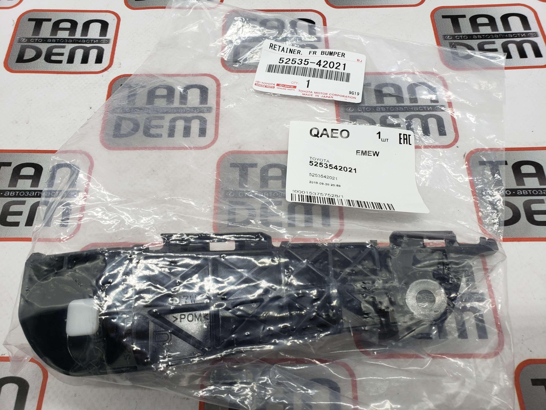 Кронштейн переднего бампера 52535-42021, 52535-42020, 52535-0R010